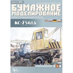 #073 КС-2561Д на базе ЗИЛ-130