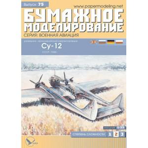 № 75 Су-12