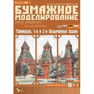 #076 Кремль: Тайницкая, 1-я и 2-я Безымянные башни
