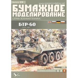 №77 БТР-60ПБ