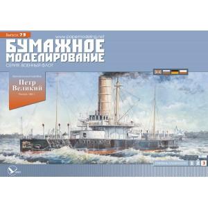№79 Броненосный корабль Пётр Великий