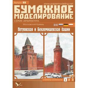№ 80 Московский Кремль: Петровская и Беклемишевская башни