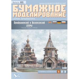 #083 Преображенский и Воскресенский храмы