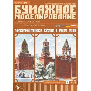 № 84 Московский Кремль: Константино-Еленинская, Набатная и Царская башни