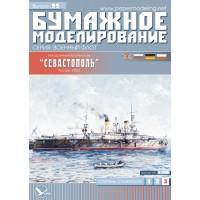 #095 Севастополь