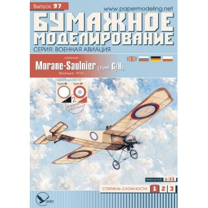 № 97 Morane-Saulnier (G/H)