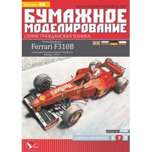 № 98 Ferrari F310B