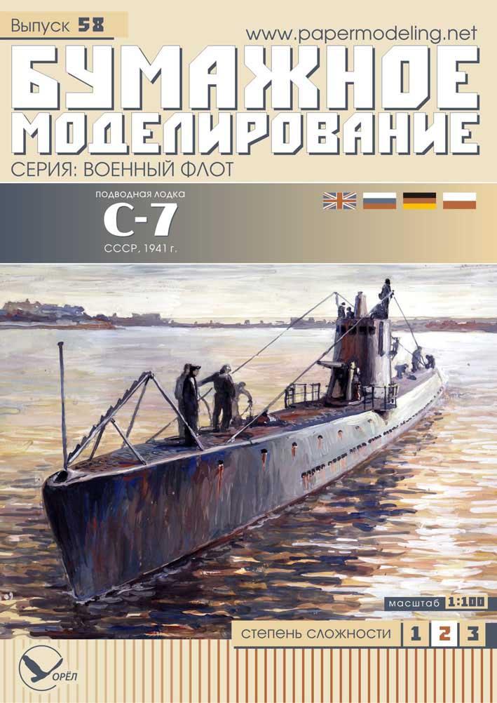 Бумажная Модель Подводной Лодки